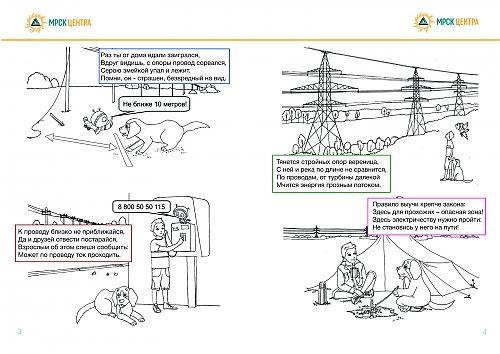 Раскраска электробезопасности требования по электробезопасности в общежитиях